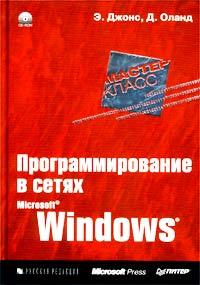 Программирование в сетях Microsoft Windows