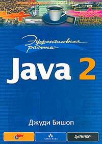 Эффективная работа: Java 2