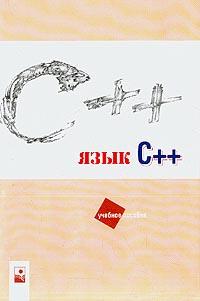 Язык C++. Учебное пособие