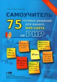 75 готовых решений для вашего web-сайта на PHP. Самоучитель