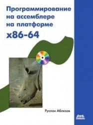 Программирование на ассемблере на платформе х86-64