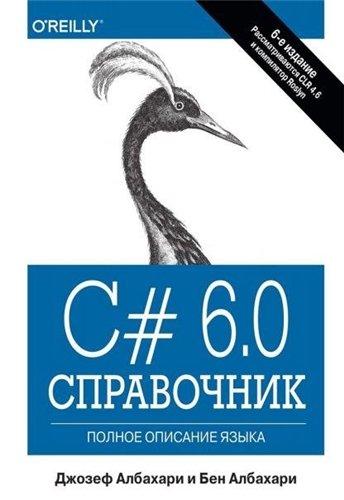 C# 6.0. Справочник. Полное описание языка