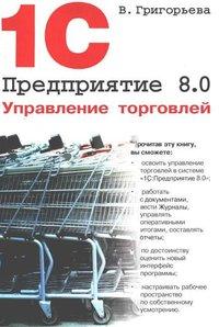 1С:Предприятие 8.0. Управление торговлей