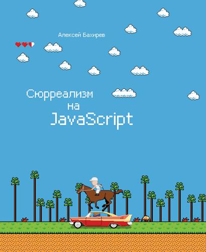 Сюрреализм на JavaScript