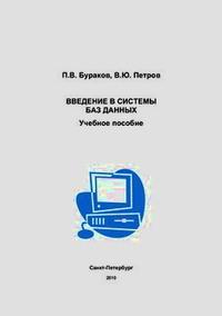 Введение в системы баз данных. Учебное пособие