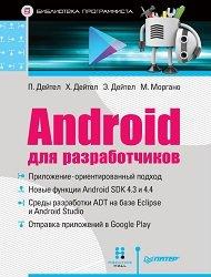 Android к разработчиков