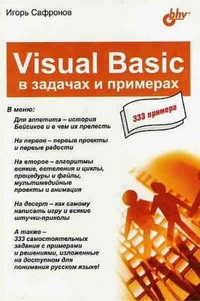 Visual Basic во задачах равным образом примерах