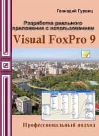 Разработка реального приложения с использованием Visual FoxPro 9