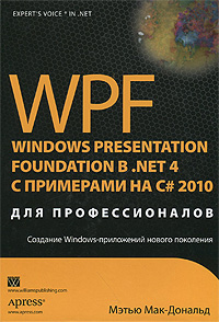 WPF: Windows Presentation Foundation в .NET 4.0 с примерами на C# 2010