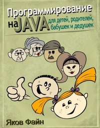 Программирование на Java для детей, родителей, дедушек и бабушек