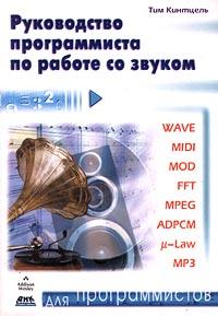 Руководство программиста по работе со звуком