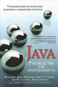 Руководство для программиста на Java: 75 рекомендаций по написанию надёжных и защищённых программ