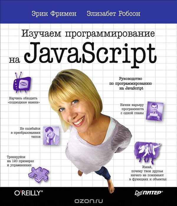 Скачать учебник по javascript с примерами