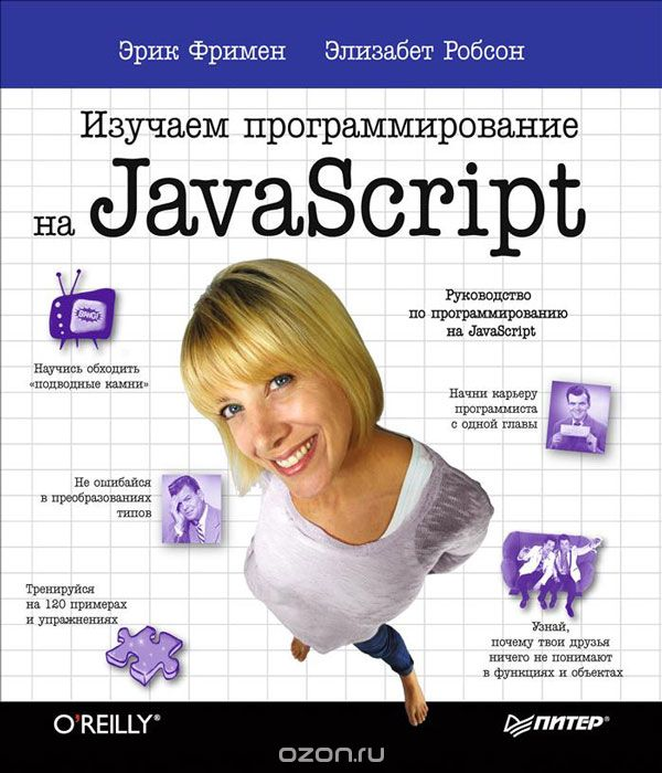 Книга про javascript скачать