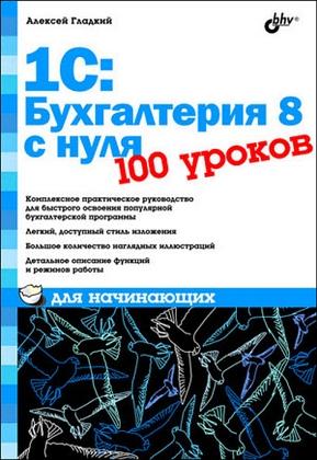1С: Бухгалтерия 8 с нуля. 100 уроков для начинающих