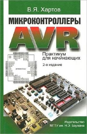 Микроконтроллеры AVR. Практикум для начинающих