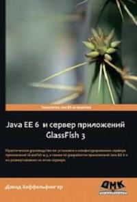 Java EE 6 и сервер приложений GlassFish 3