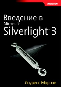 Введение в Microsoft Silverlight 3