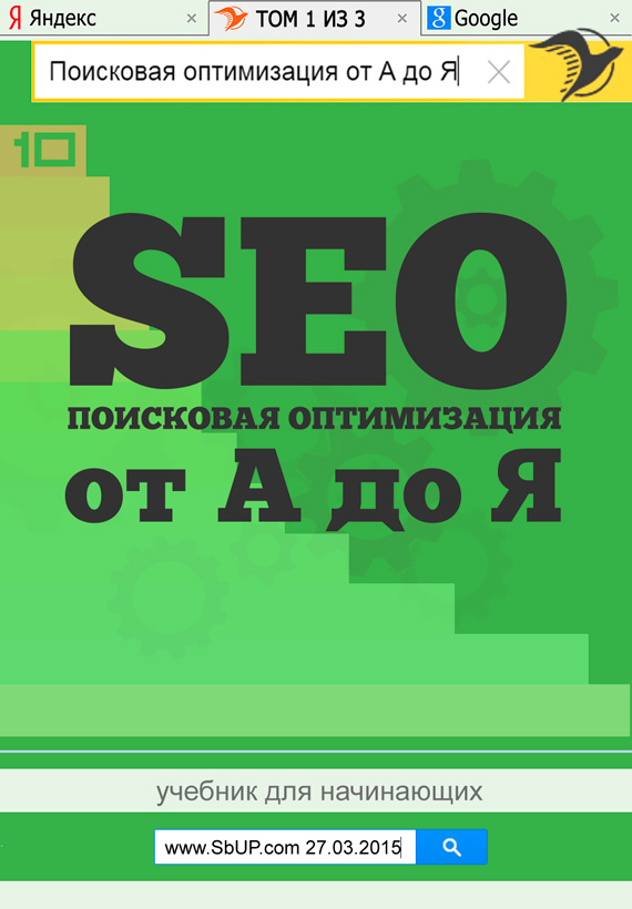 SEO: Поисковая Оптимизация от А до Я. Том 1 (Основы)