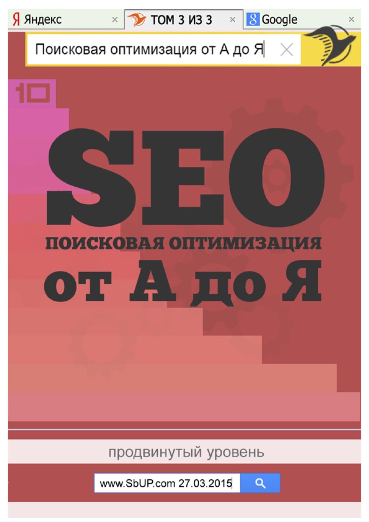 SEO: Поисковая Оптимизация от А до Я. Том 3 (Продвинутый уровень)