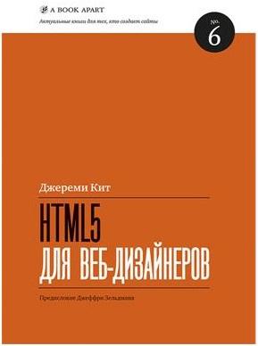HTML5 интересах веб-дизайнеров