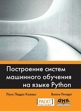 Построение систем машинного обучения получи языке Python