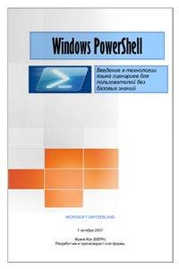 Windows PowerShell. Введение в технологии языка сценариев для пользователей без базовых знаний