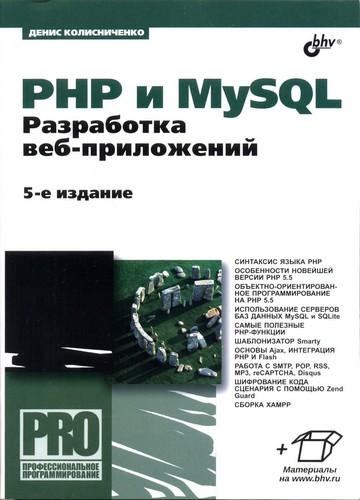PHP и MySQL. Разработка Web-приложений