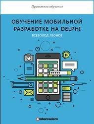 Обучение мобильной разработке на Delphi