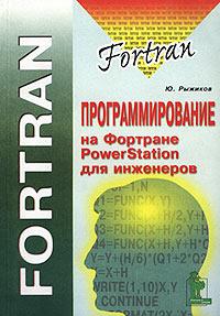 Программирование на Фортране PowerStation для инженеров. Практическое руководство