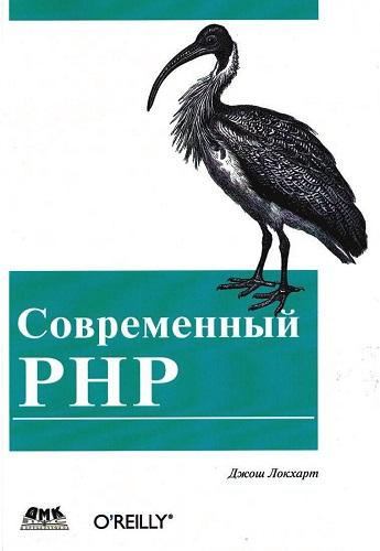 Современный PHP. Новые внутренние резервы равным образом главный опыт