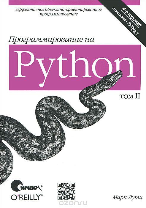 Программирование на Python (Том 2)