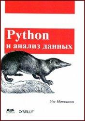 Python равно разложение данных