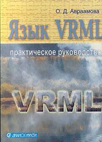 Язык VRML. Практическое руководство