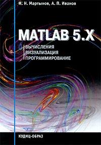 MATLAB 5.x. Вычисления. Визуализация. Программирование