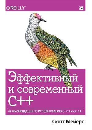 Эффективный и современный С++: 42 рекомендации по использованию С++ 11 и С++14