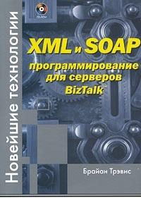 XML и SOAP программирование для серверов BizTalk