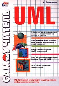 Самоучитель UML. Эффективный инструмент моделирования информационных систем