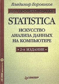Statistica: искусство анализа данных на компьютере
