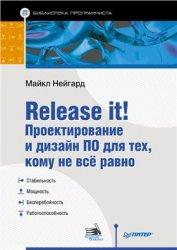 Release it! Проектирование и дизайн ПО для тех, кому не все равно