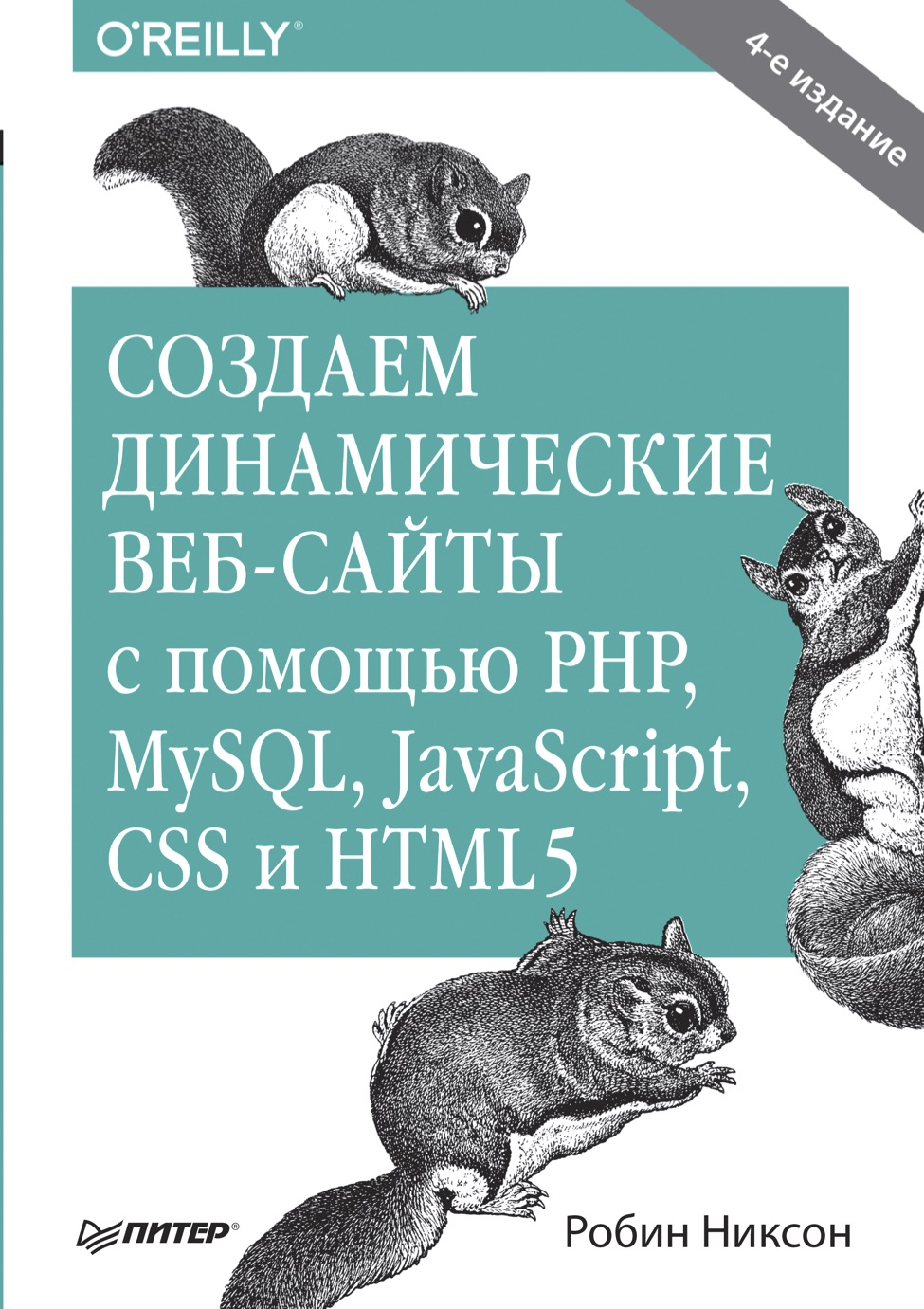 Создаем динамические веб-сайты  со через PHP, MySQL, JavaScript, CSS равным образом HTML5