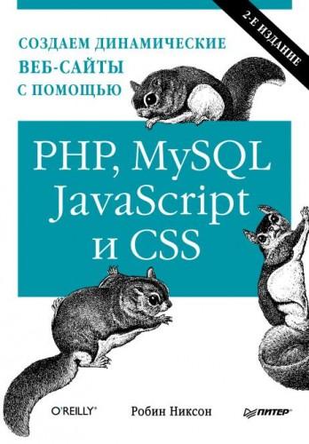 Создаем динамические веб-сайты с помощью PHP, MySQL, JavaScript и CSS
