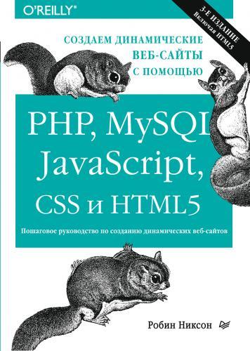 Учебники по html программированию