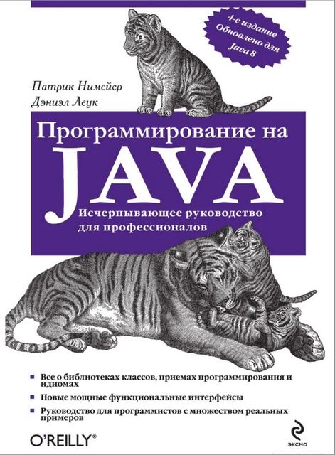 Программирование на Java. Исчерпывающее руководство для профессионалов