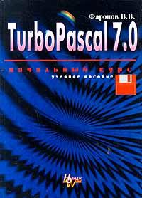 Turbo Pascal 7.0. Начальный курс