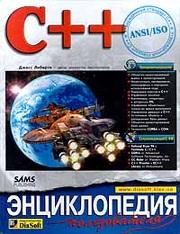 C++. Энциклопедия пользователя