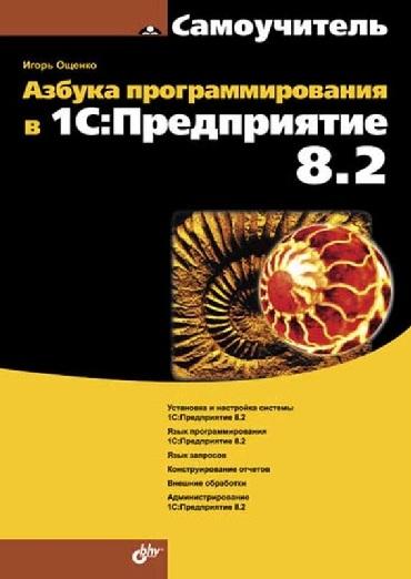 Азбука программирования в 1С. Предприятие 8.2