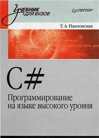C#. Программирование на языке высокого уровня