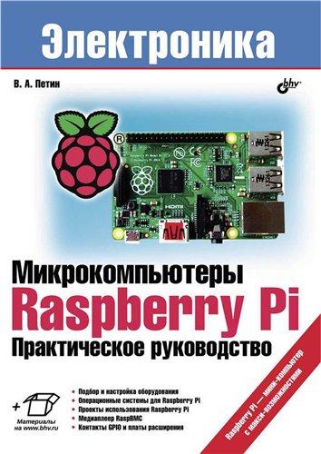 Микрокомпьютеры Raspberry Pi: Практическое руководство