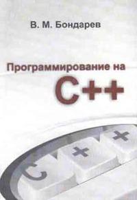 Програмирование на c++